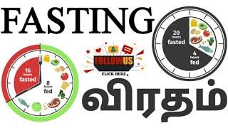 Fasting health tamil fitness unique ufs