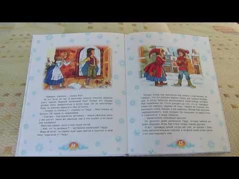 Снежная королева! Аудио сказка для детей! По книге Х.К. Андерсена.