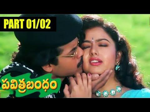 Pavitra Bandham Telugu Movie Part 01/02 || Venkatesh, Soundrya - Shalimarcinema