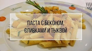 Рецепт Термомикс: Паста с беконом, сливками и тыквой