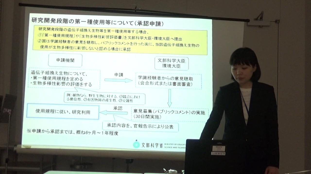 カルタヘナ法について~遺伝子組...