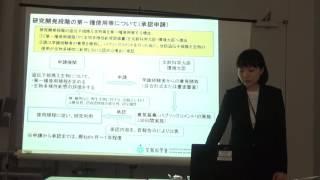 カルタヘナ法について~遺伝子組換え実験の適切な管理のために~