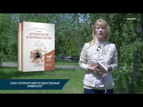 История партий и партийных систем. Исаев Б.А.