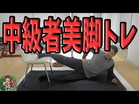【美脚脚痩せトレ】骨盤を締めて下半身痩せ出来る中級者向け体幹トレーニング
