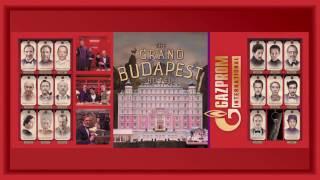 Квест-Перфоманс. Отель Гранд Будапешт