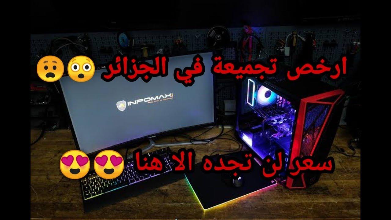 افضل و ارخص Pc Gamer في الجزائر تجميعة رائعة Youtube