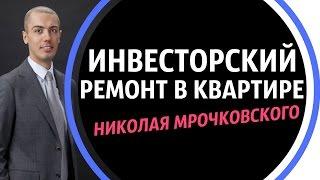 Инвесторский ремонт в квартире Николая Мрочковского / Деления Квартиры На Студий