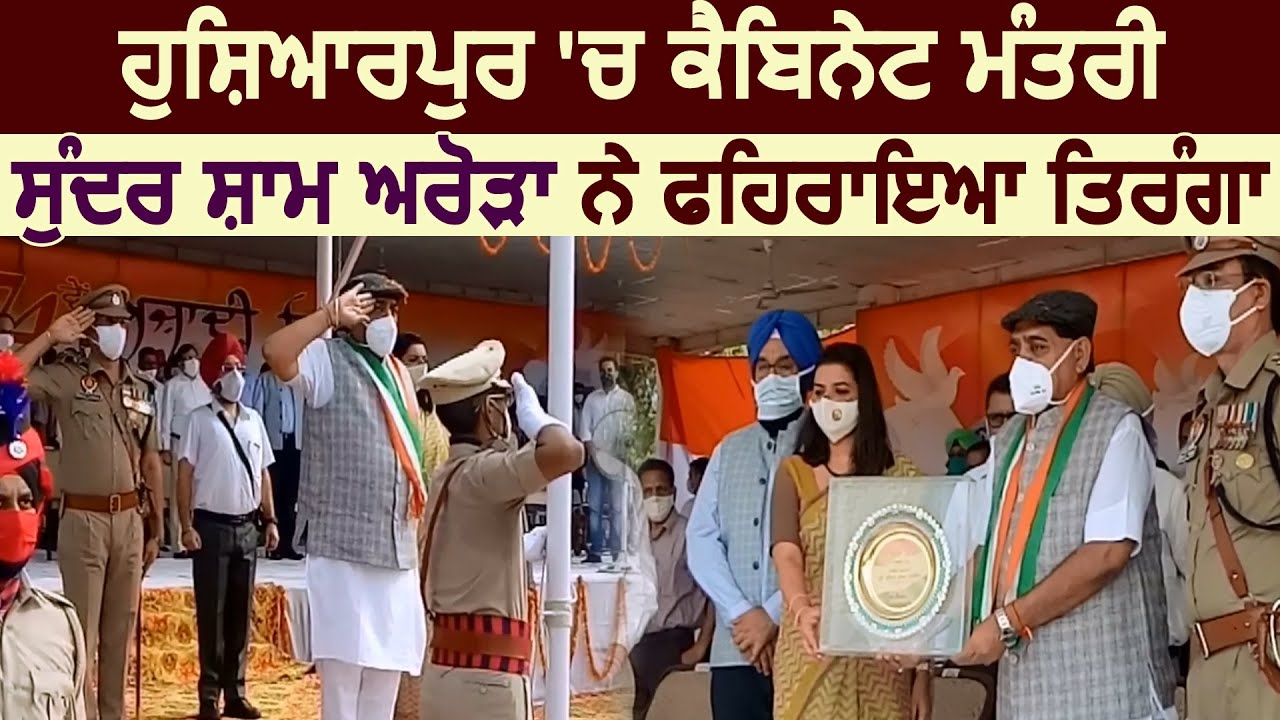 Hoshiarpur में Cabinet Minister Sunder Sham Arora ने फहराया तिरंगा