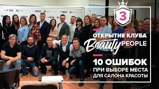 Как выбрать место для салона красоты. Франшиза салона красоты. Открытие клуба Beauty People.