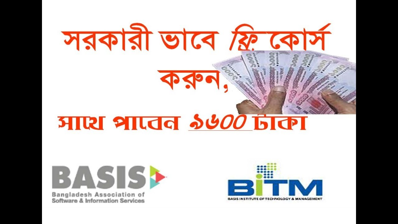 free courses bd bitm basis seip government free computer training courses  in bangladesh with taka jo