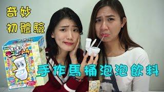 【知育菓子】日本有趣零食 日本马桶食玩??奇妙初體驗