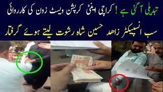 Karachi Men Police wala Rishwat Letay Howay Pakra gia | Tabdeeli In Pakistan