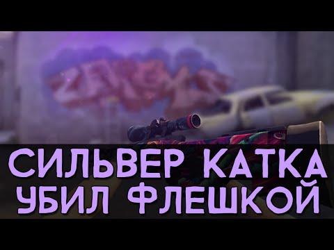 CS:GO Сильвер Катка | Убил флешкой #12