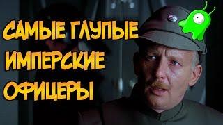 Самые глупые имперские офицеры (Звездные Войны)