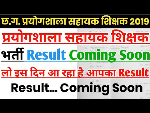 Cg vyapam prayogashala sahayak shikshak Result 2019