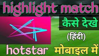 Highlight match kaise dekhe Hindi/hotstar