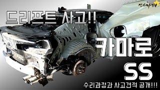 [진스타TV]드리프트 사고난 카마로SS!! 범블비를 수리해보쟈!! - Chevrolet Camaro SS