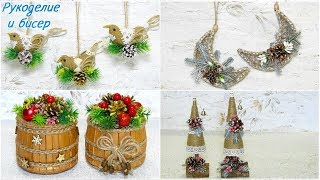 10 ideas for Christmas crafts from jute. DIY gifts for Christmas.