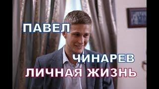 Павел Чинарев - Интересные факты личной жизни, жена, дети. Актер сериала Эксперт