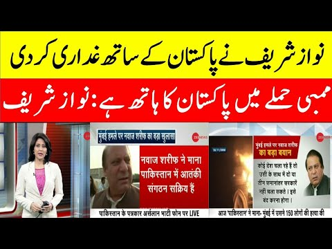 RAW Agent nawaz sharif says that Pakistan is involved in bombay terror 26/11