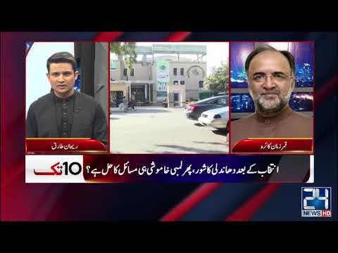 10 Tak on 24 News | Latest Pakistani Talk Show
