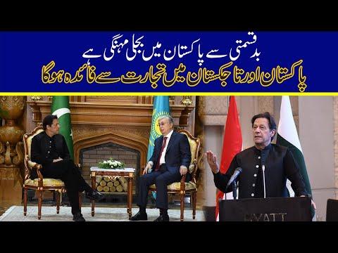 PM Imran Khan Speech On Business Forum Of Tajikistan And Kazakistan