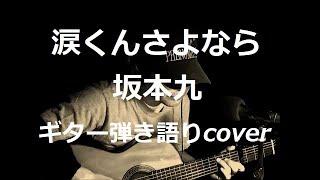 坂本九さんの「涙くんさよなら」を歌ってみました・・♪ 作詞・作曲:浜...