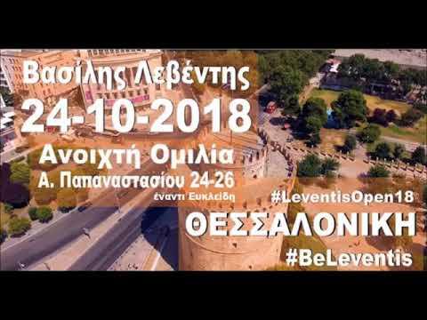 Aνοιχτή Ομιλία Β.Λεβέντη στη Θεσσαλονίκη 24/10/2018 στις 19.00