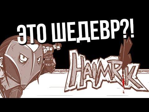 Haimrik - СИЛА СЛОВА! #1 Это ИНДИ-ШЕДЕВР?!