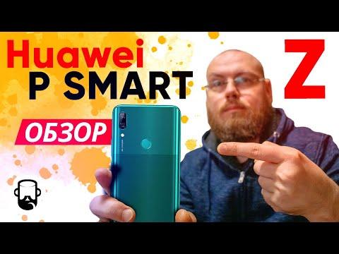 HUAWEI P SMART Z - Обзор + опыт использования