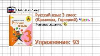 Скачать Упражнение 93 Русский язык 3 класс Канакина Горецкий Часть 1