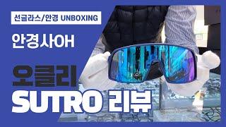 [선글라스/안경 UNBOXING] 오클리 SUTRO 리…