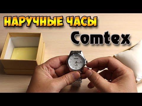 Качественные наручные часы Comtex с Aliexpress! Зачем платить больше?