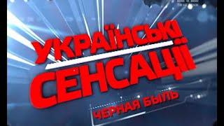 Чорне минуле. Українські сенсації  – 109 випуск