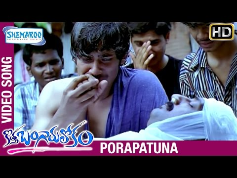 kotha bangaru lokam video songs 1080p wallpaper