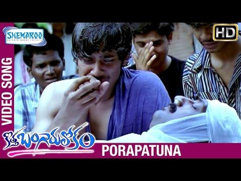 Kotha Bangaru Lokam Songs | Porapatuna Video Song | Varun Sandesh | Shweta Basu Prasad