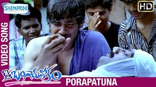 Kotha Bangaru Lokam Songs | Porapatuna Video Song | Varun Sandesh | Shweta Basu Prasad
