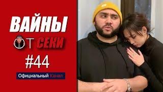 Подборка вайнов SekaVines / Цык цык спать / Выпуск №44