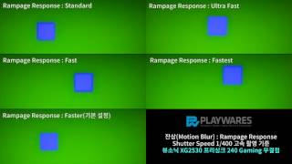 잔상(Motion Blur) : Rampage Resp…