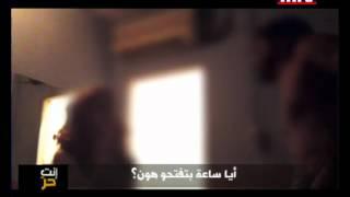Enta Horr تدليك أم جنس وتكتيك؟! 03/07/2012