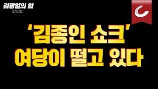 [김광일의 입] '김종인 쇼크', 여당이 떨고 있다