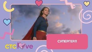 Супергерл: фантастическая девушка