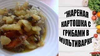 Жареная картошка с грибами в мультиварке)