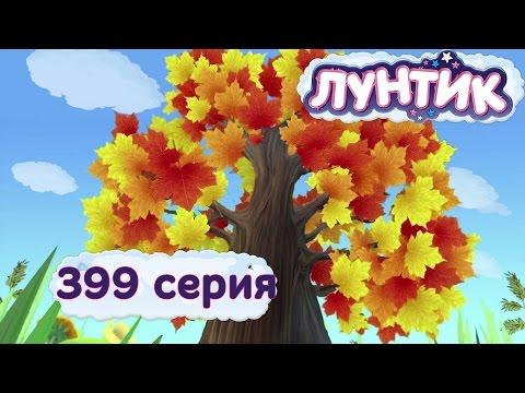 Лунтик - 399 серия. Листопад