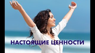 26.12.17, в 01:00: НАСТОЯЩИЕ  ЦЕННОСТИ  - Вячеслав Бойнецкий