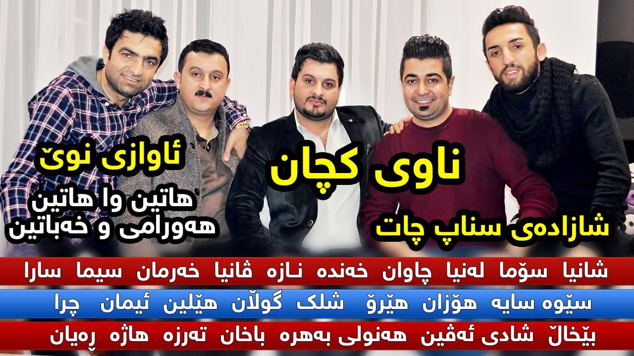 Karwan Xabati & Nechir Hawrami 2017 - Kasyan Rabaty Track2 Zor Shaz