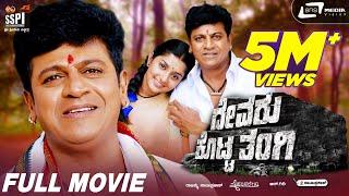 Devaru Kotta Thangi ||| Kannada HD Full Movie || Dr.Shivarajkumar || Meera Jasmine || Hamsalekha ||