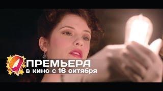 Дракула (2014) HD трейлер | премьера 16 октября