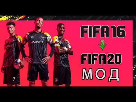 FIFA 16 сезон 2019-2020 МОД