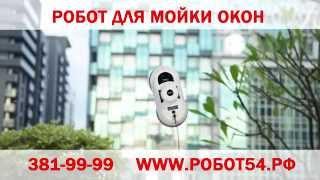 Робот Hobot 188 видео (реклама Робот Хобот 188 цена в Новосибирске)(ФОТО ВИДЕОСЪЕМКА РЕКЛАМНЫХ РОЛИКОВ